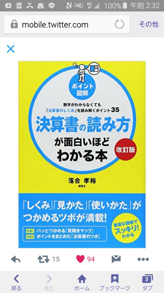 f:id:nishikawahorizon:20170329023825p:plain