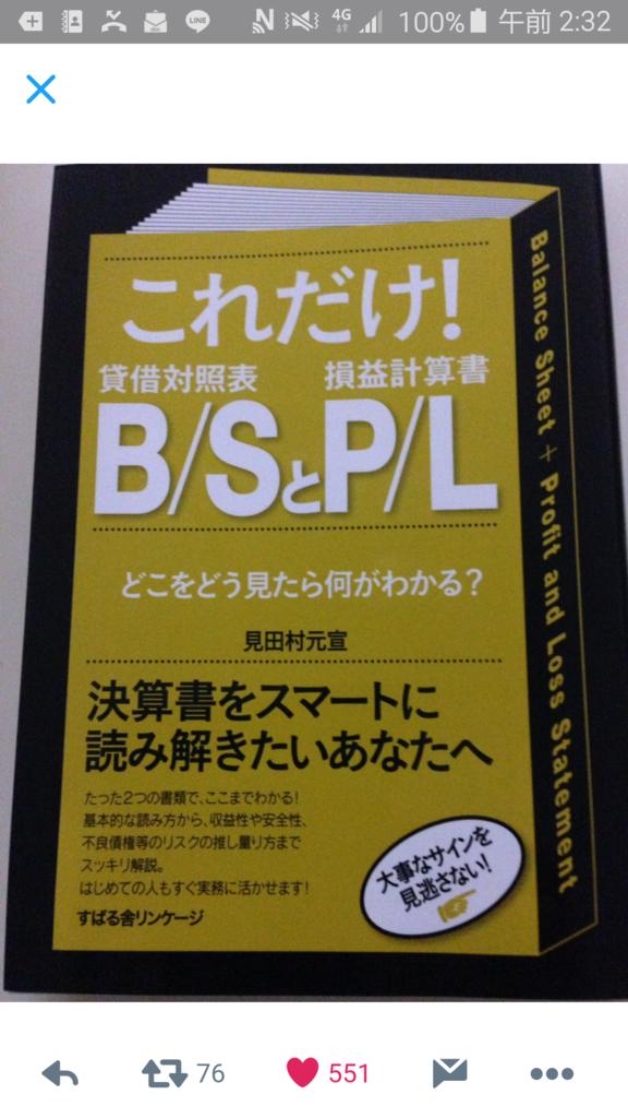 f:id:nishikawahorizon:20170329023858p:plain