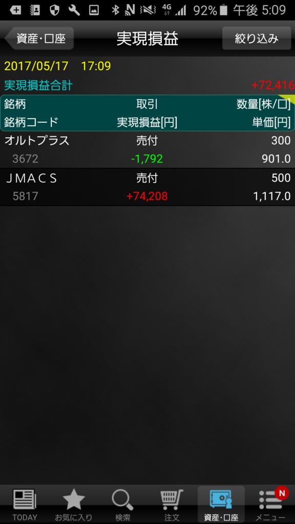 f:id:nishikawahorizon:20170517171103p:plain