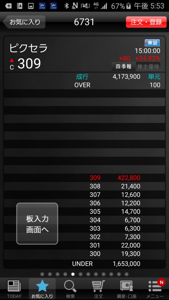 f:id:nishikawahorizon:20170609175435p:plain