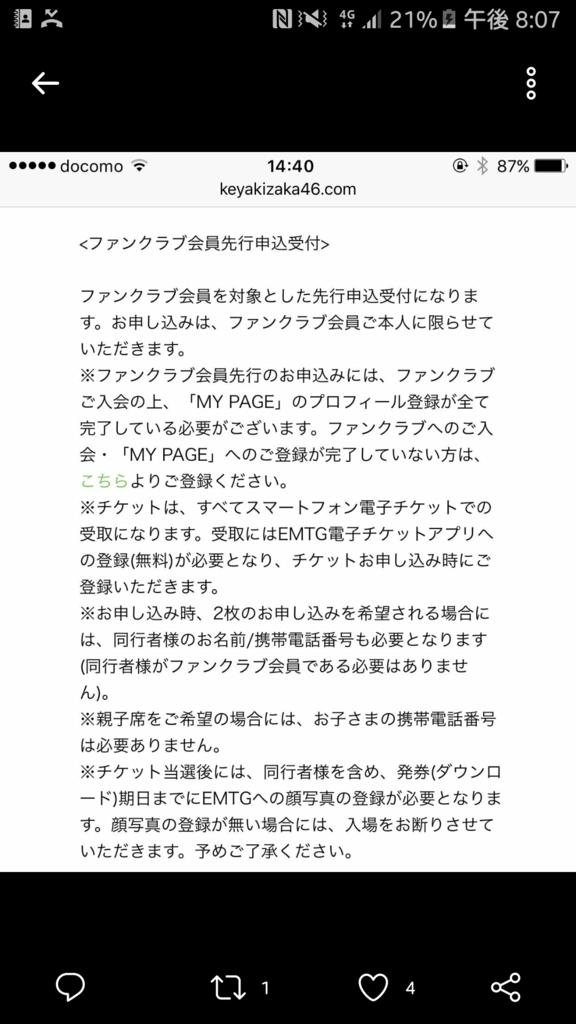 f:id:nishikawahorizon:20170624200944p:plain