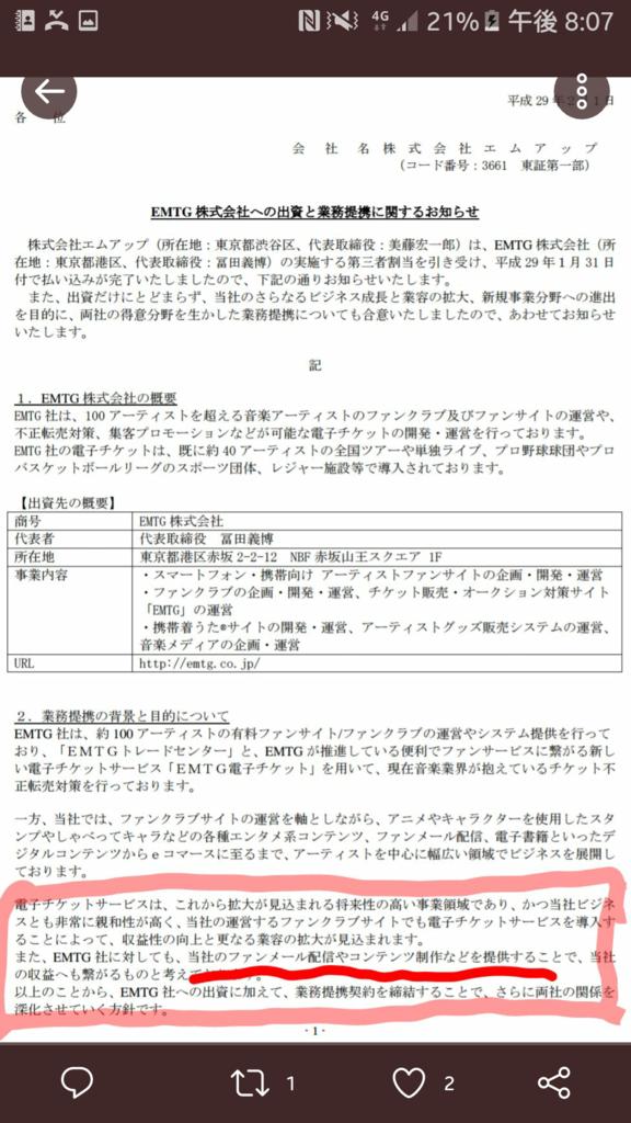 f:id:nishikawahorizon:20170624201002p:plain
