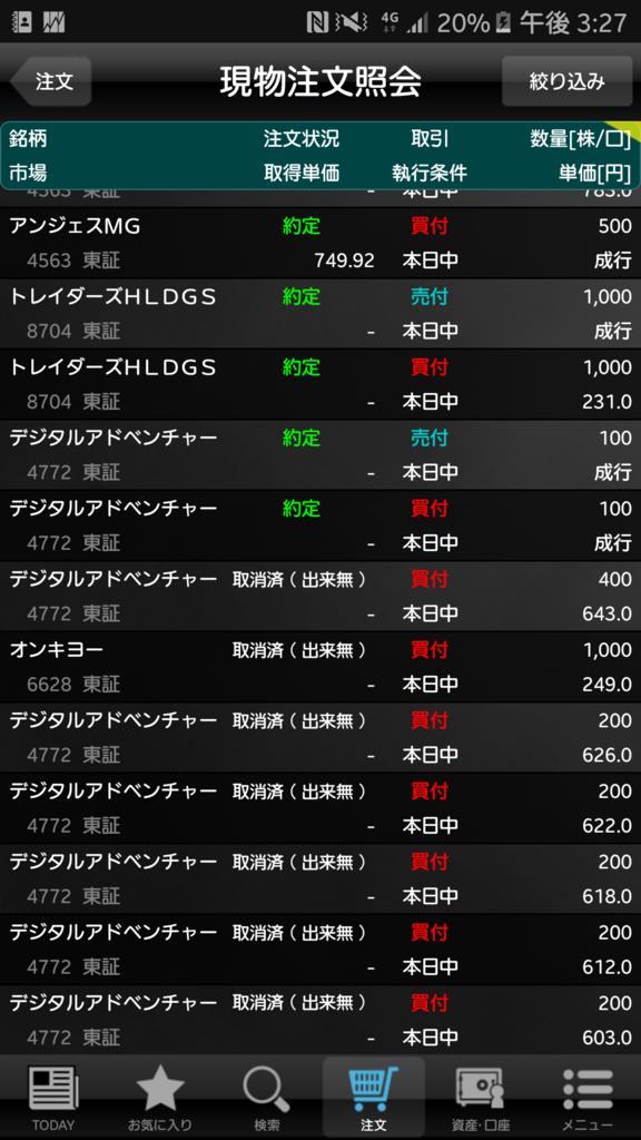 f:id:nishikawahorizon:20170703153101p:plain