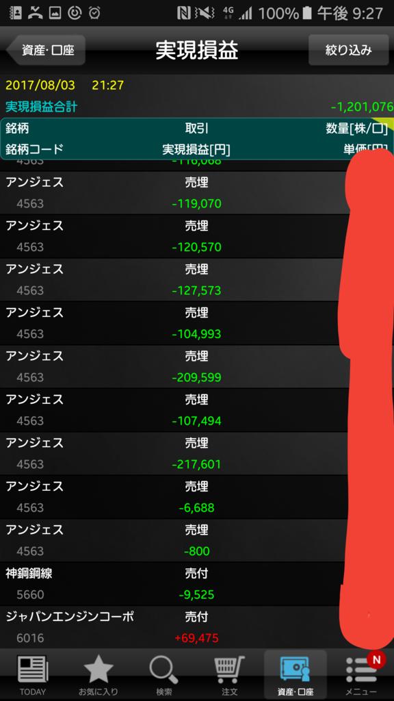 f:id:nishikawahorizon:20170803213005p:plain