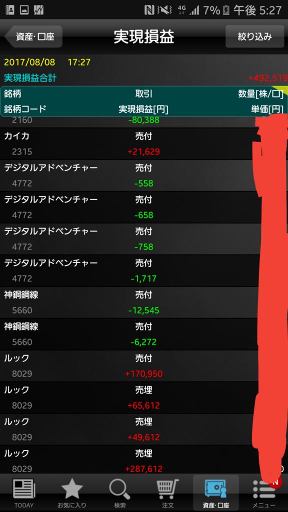 f:id:nishikawahorizon:20170808185540p:plain