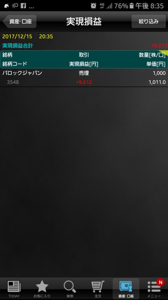 f:id:nishikawahorizon:20171216051219p:plain