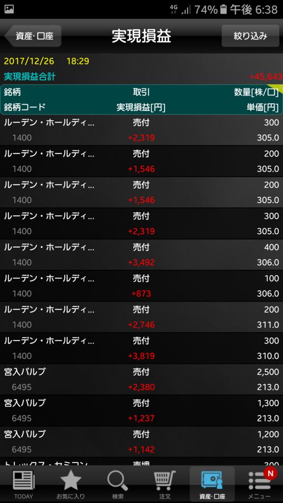 f:id:nishikawahorizon:20171226185449p:plain