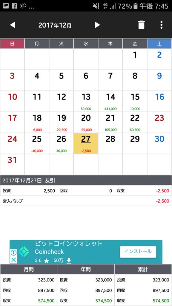 f:id:nishikawahorizon:20171227194556p:plain