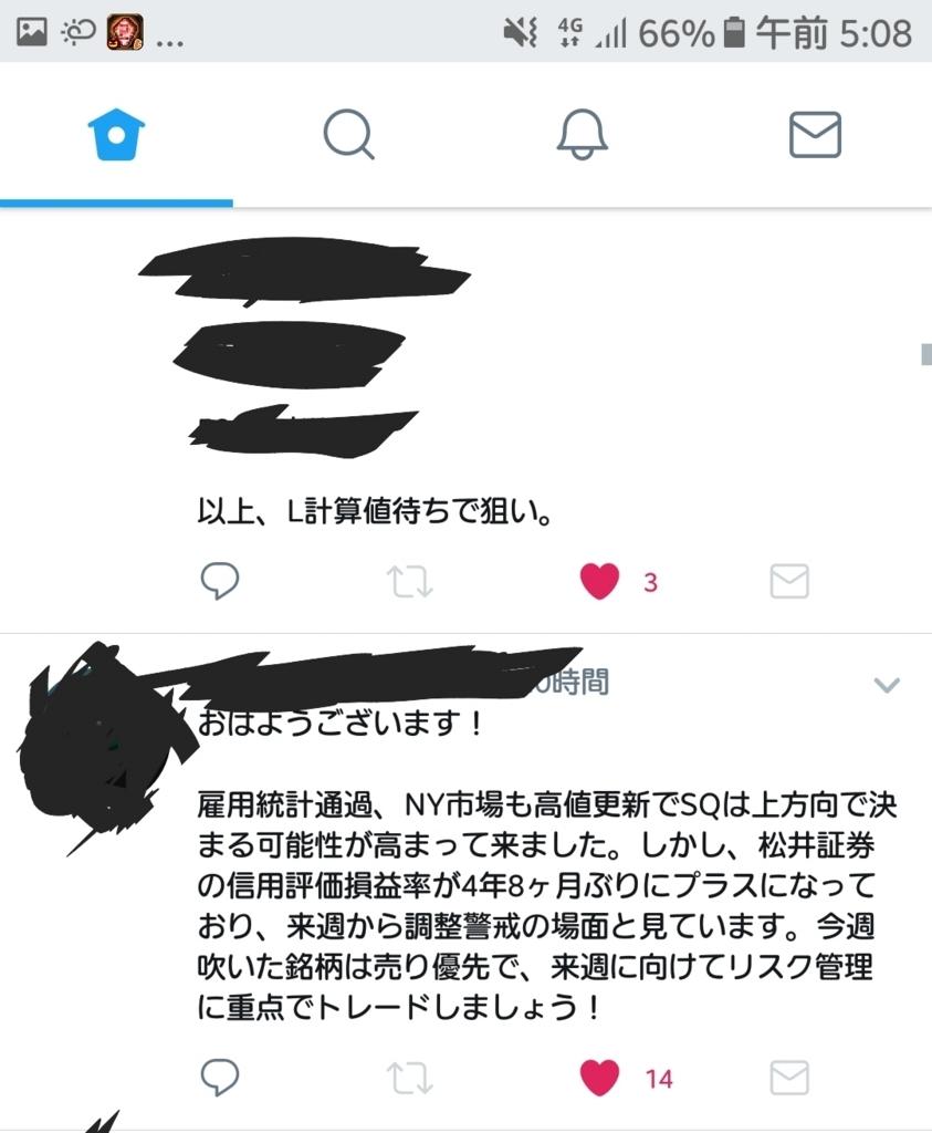 f:id:nishikawahorizon:20180111050957j:plain