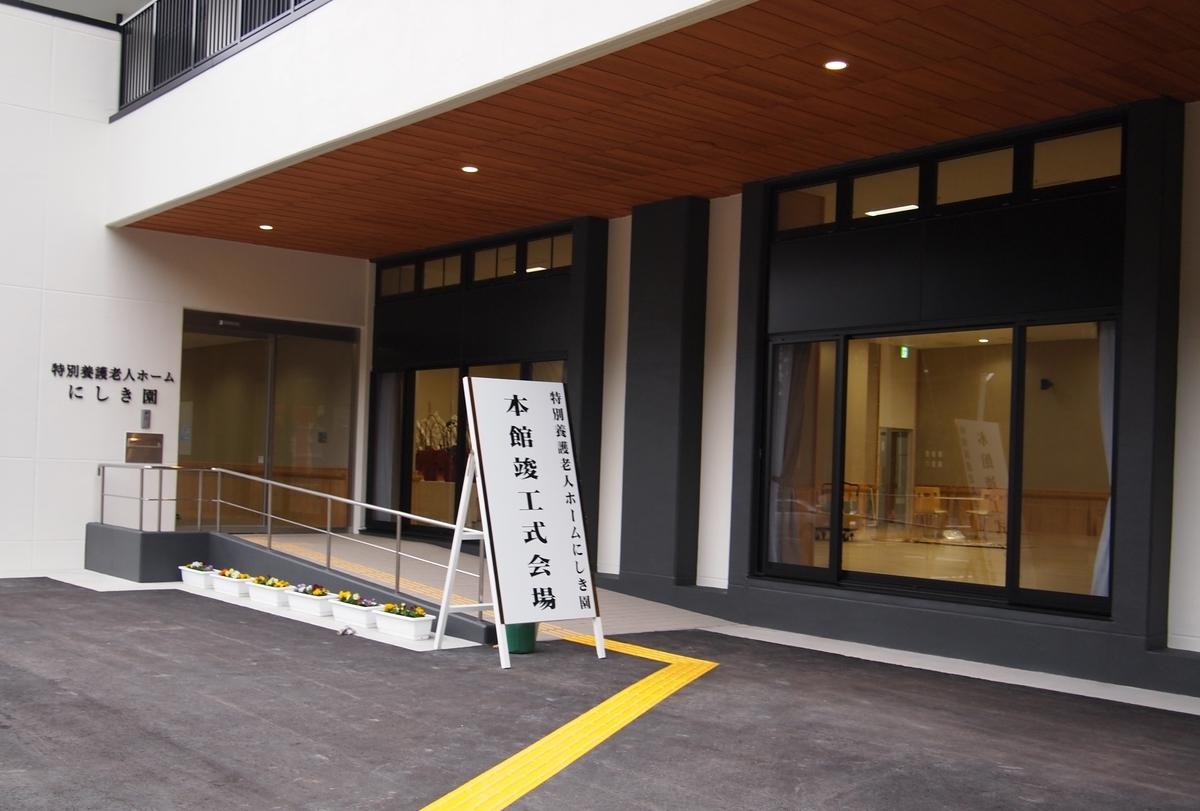 f:id:nishikien:20200304084704j:plain