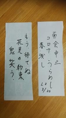f:id:nishikien:20200421151714j:plain