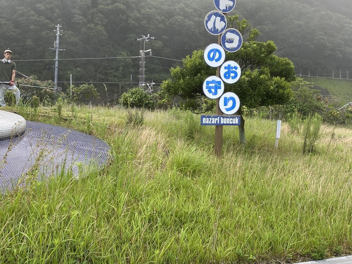 f:id:nishikien:20200627110145j:plain