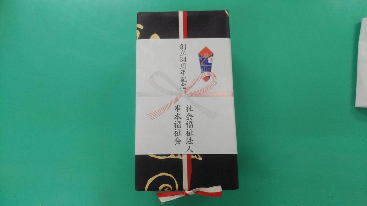 f:id:nishikien:20201024113435j:plain
