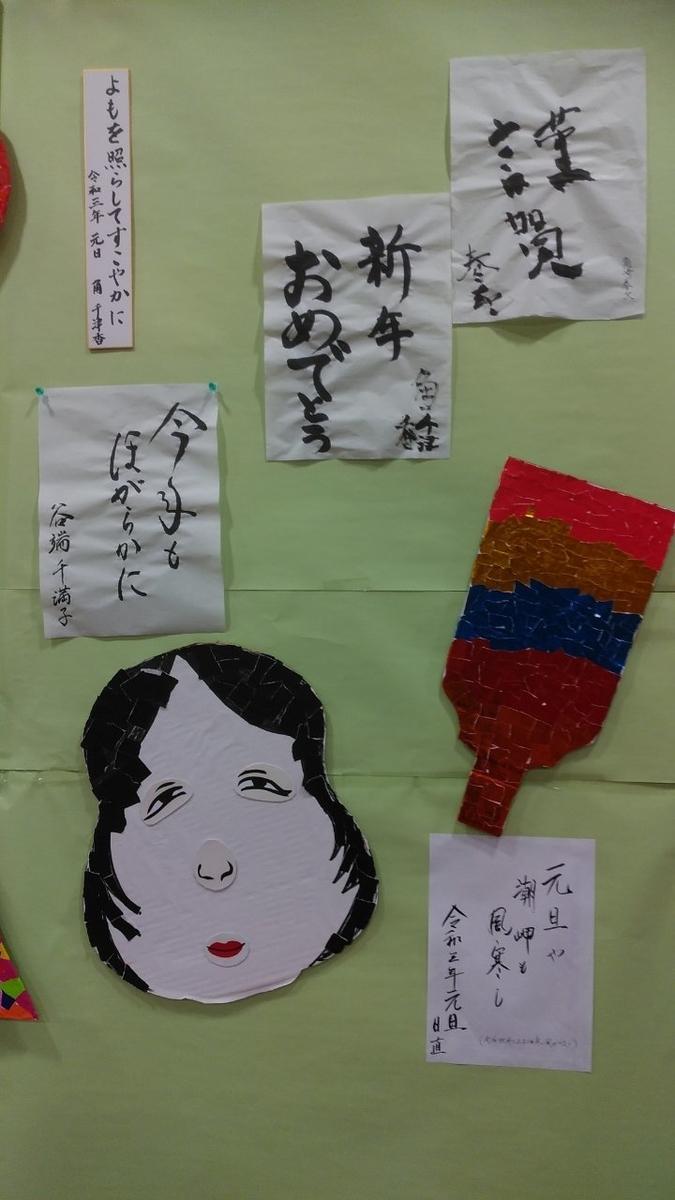 f:id:nishikien:20210104200245j:plain