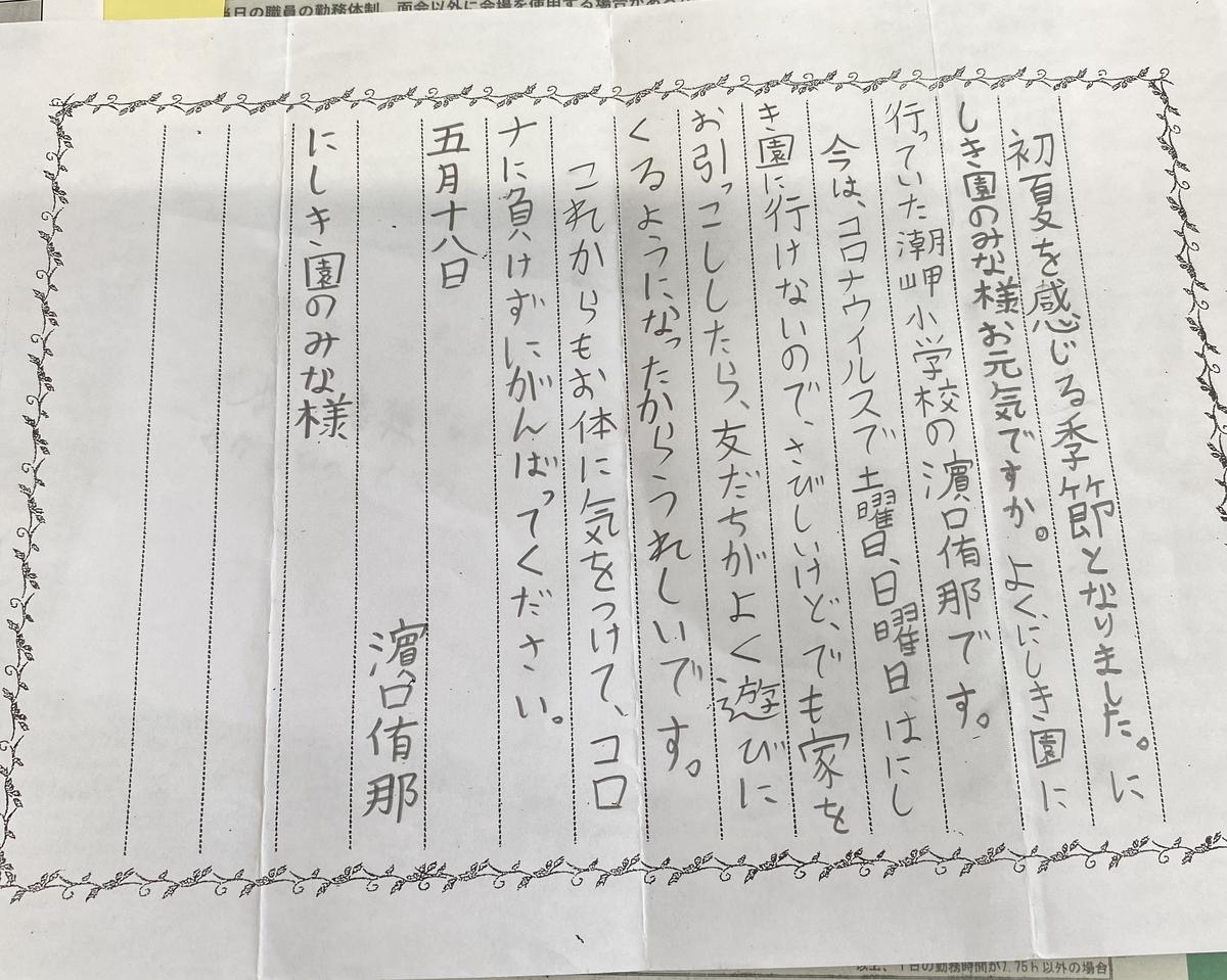 f:id:nishikien:20210707143504j:plain