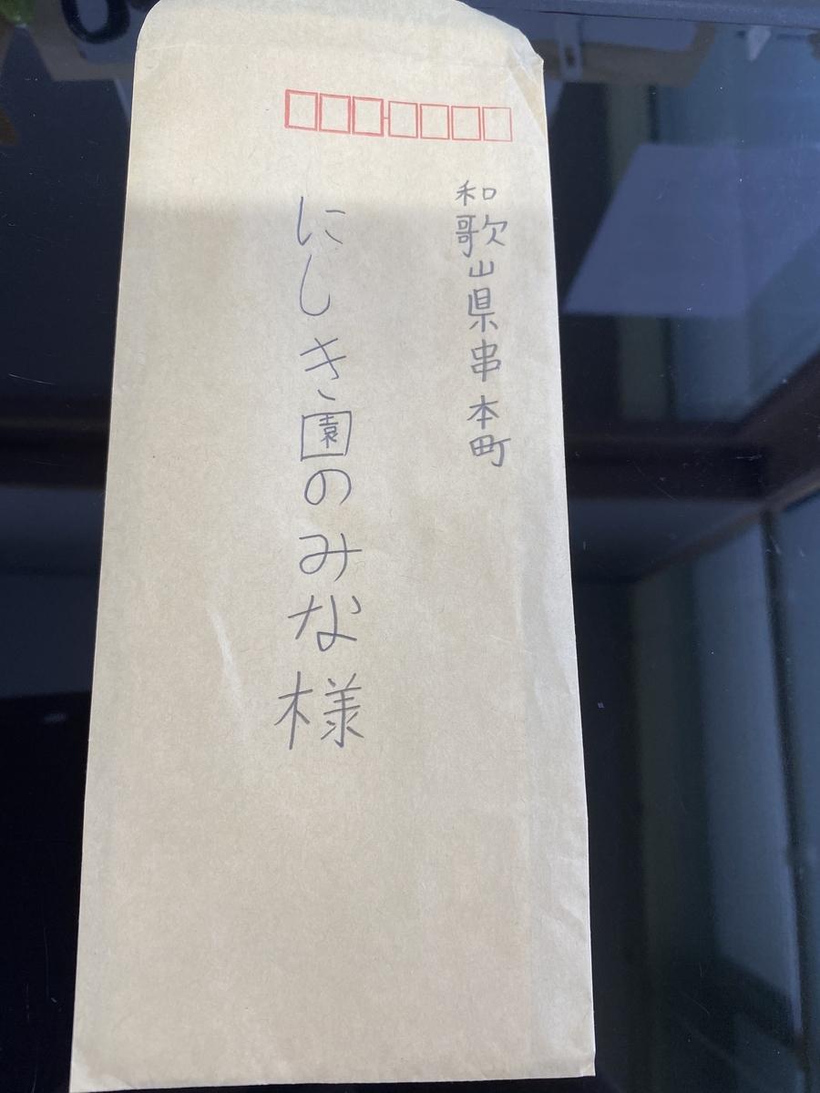 f:id:nishikien:20210715115213j:plain