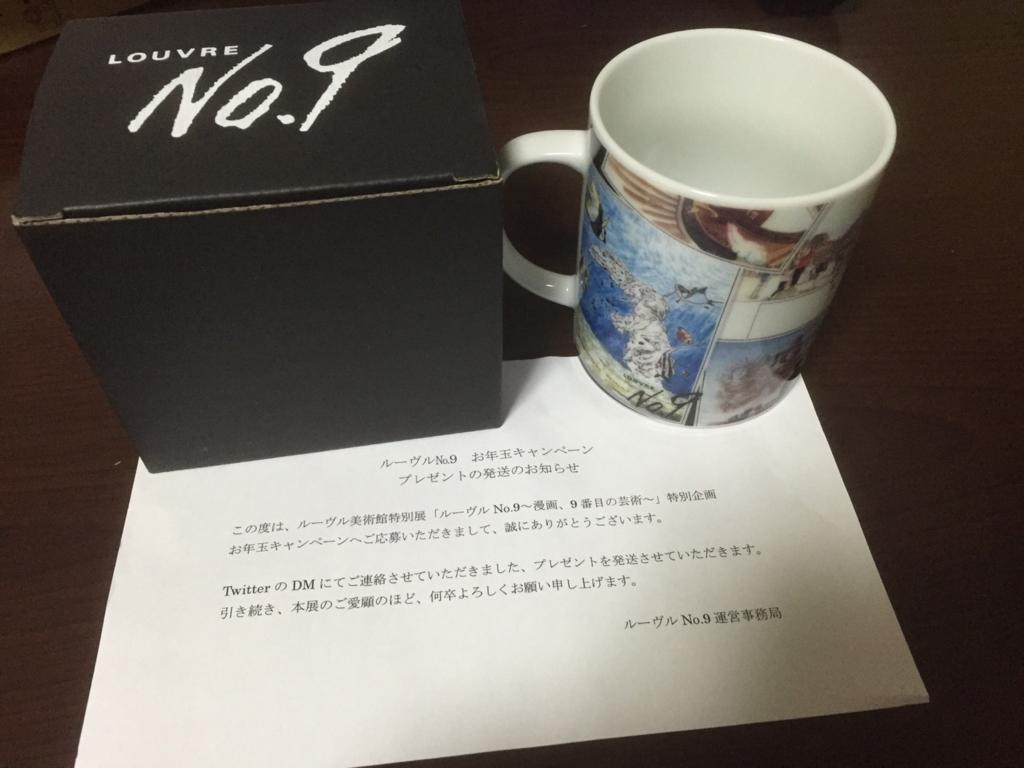 f:id:nishikigoi-19:20170122214902j:plain