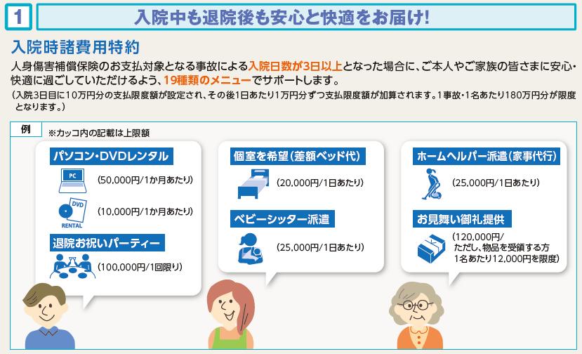 f:id:nishikihoken:20160716184101p:plain