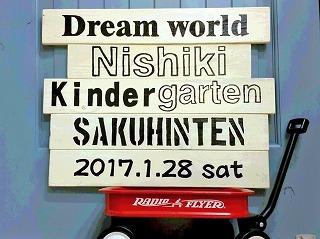 f:id:nishikikg:20170122215924j:plain