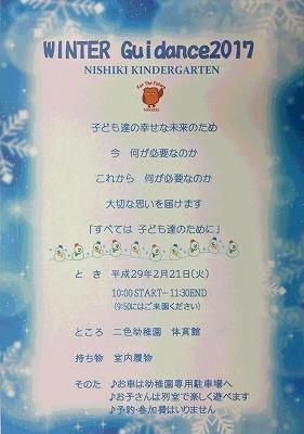 f:id:nishikikg:20170129195551j:plain