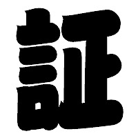 f:id:nishikikg:20180223222028j:plain