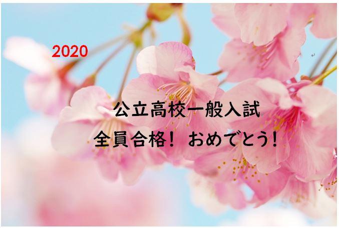 f:id:nishikiwa-classroom:20200314082017j:plain