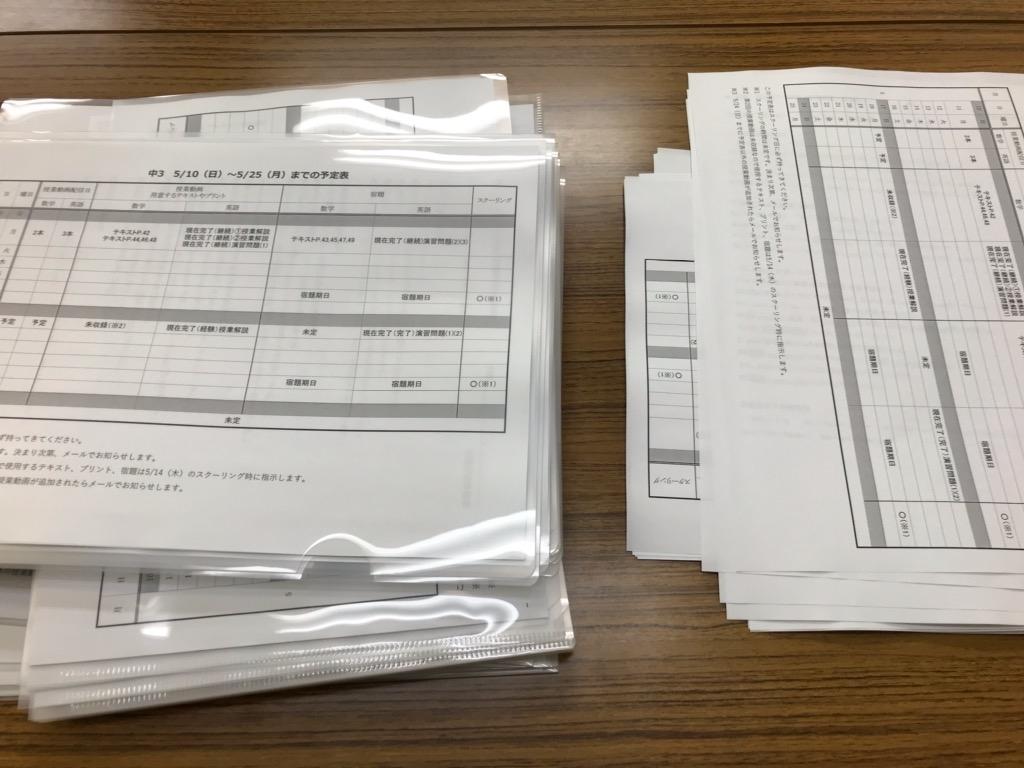 f:id:nishikiwa-classroom:20200503163039j:plain