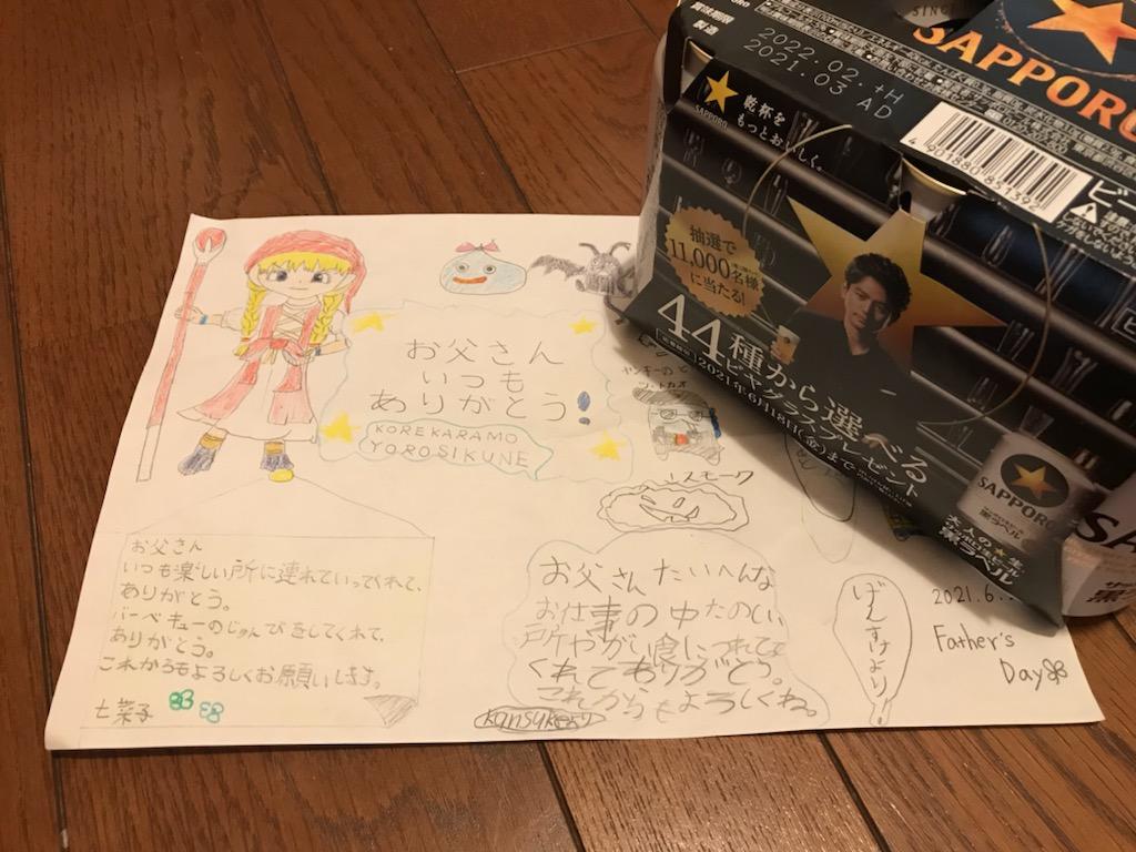 f:id:nishikiwa-classroom:20210622152037j:plain