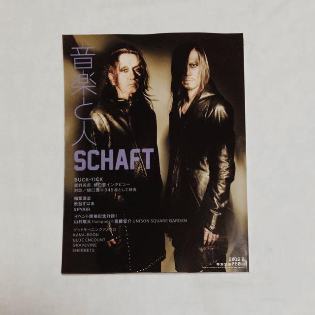 SCHAFT表紙 音楽と人2016年2月号