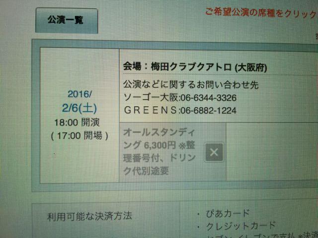 umeda-ticket1