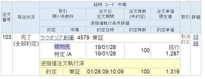 f:id:nishiko245play:20190128235346p:plain
