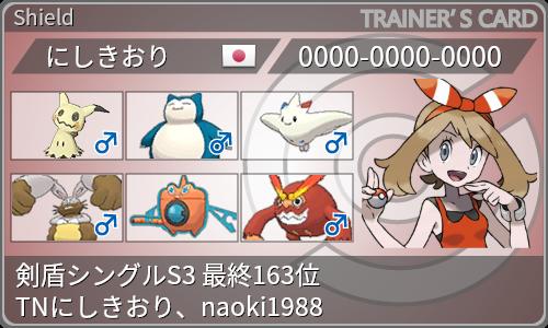 f:id:nishikori08:20200303091658p:plain