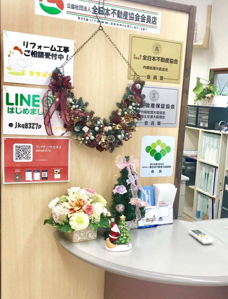 f:id:nishimarukanri:20171128134050j:plain