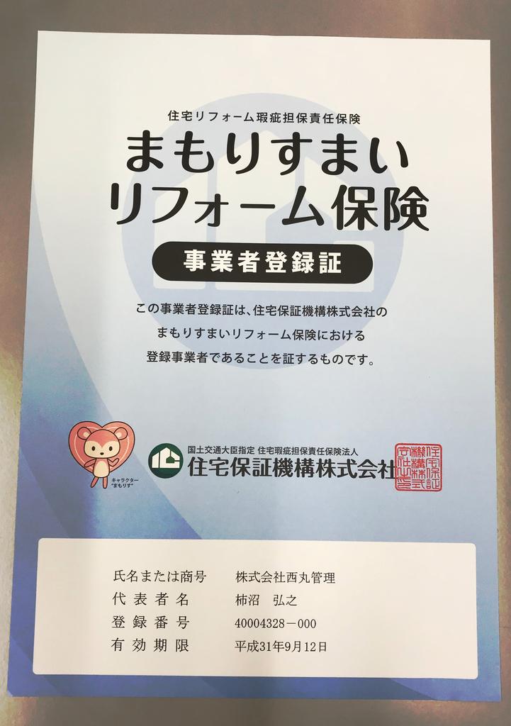 f:id:nishimarukanri:20181022094328j:plain