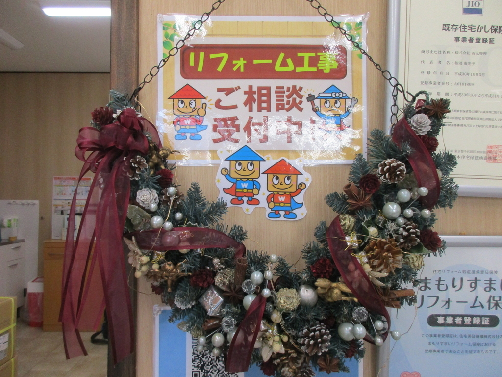 f:id:nishimarukanri:20181225103750j:plain
