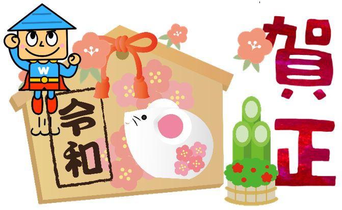 f:id:nishimarukanri:20200106085653j:plain