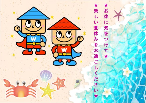 f:id:nishimarukanri:20200802152709j:plain