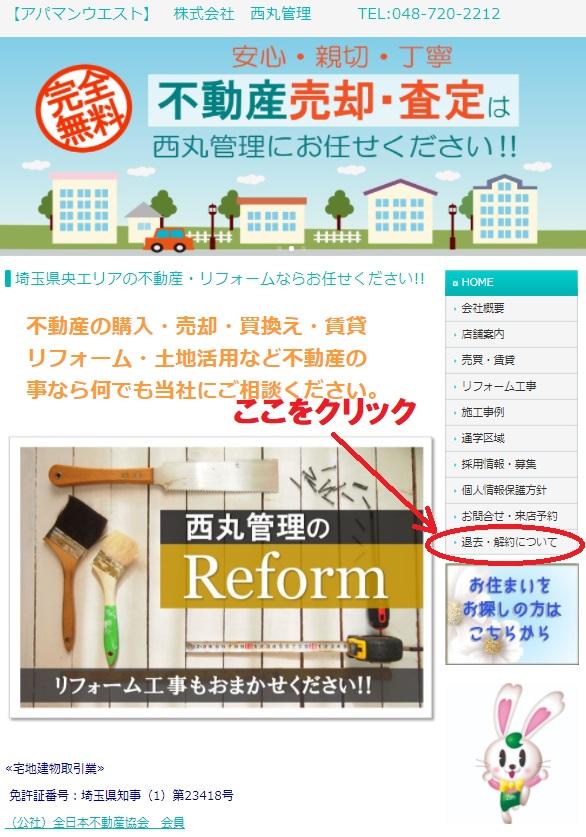 f:id:nishimarukanri:20200829130347j:plain
