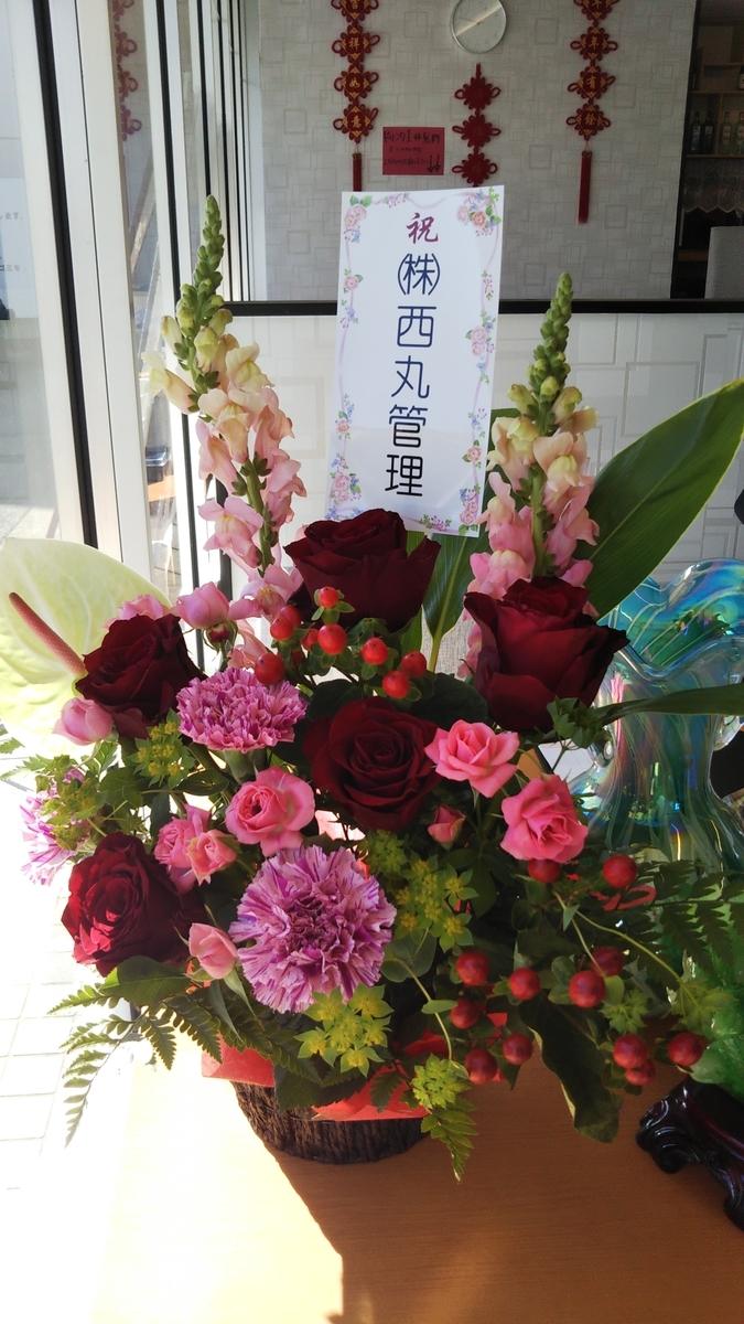 f:id:nishimarukanri:20201117140838j:plain
