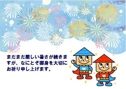 f:id:nishimarukanri:20210720115002j:plain