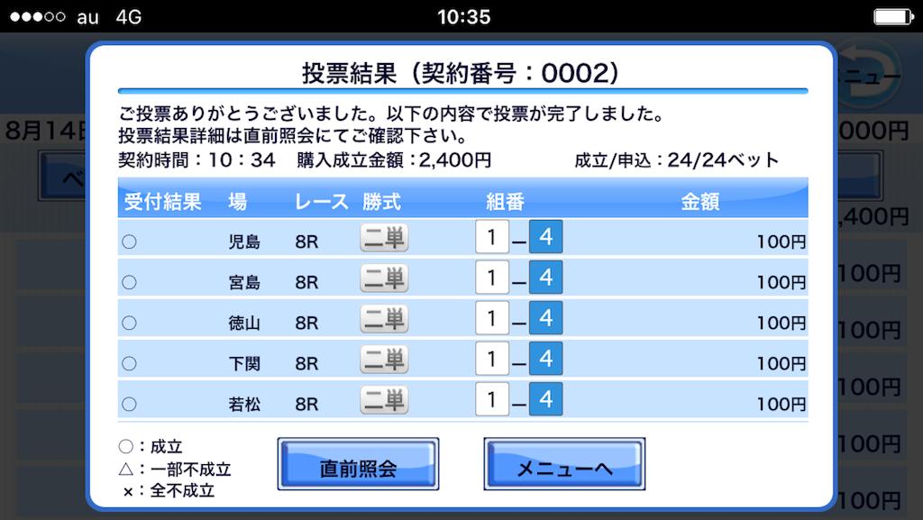 f:id:nishimikawa:20160814114408p:image
