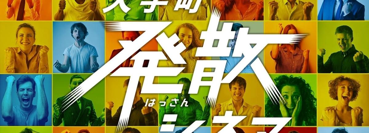 f:id:nishimikyohei:20200106094528j:plain