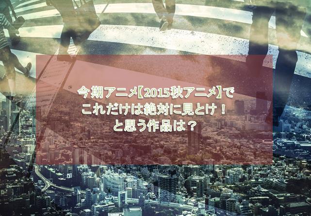 f:id:nishimori_yu:20151117220308p:plain