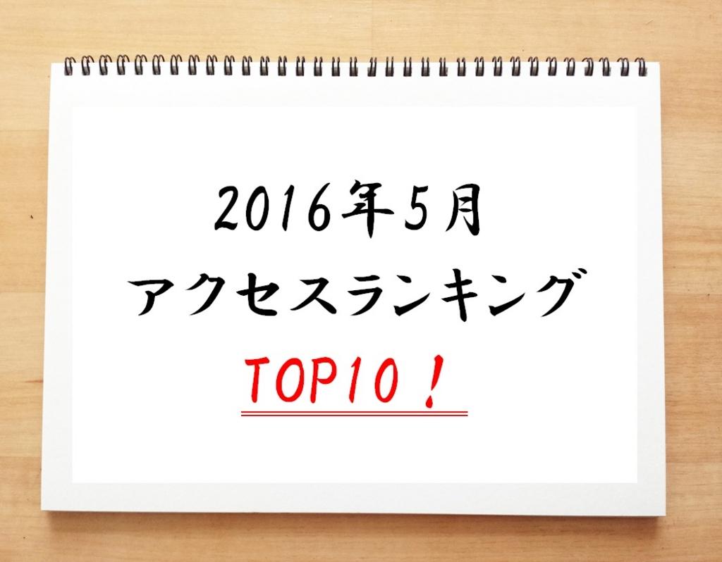 f:id:nishimori_yu:20160601095616j:plain
