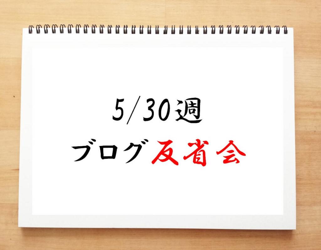 f:id:nishimori_yu:20160607171202j:plain