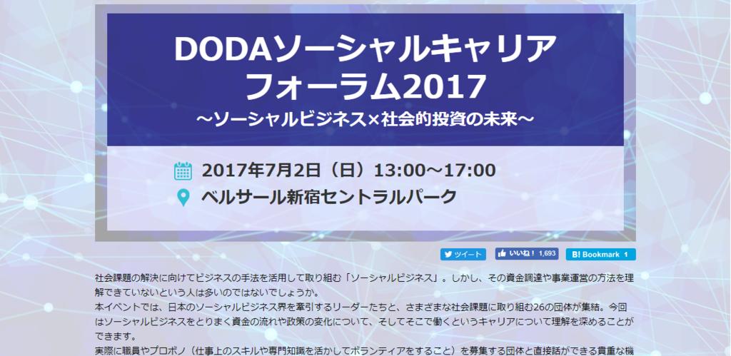 f:id:nishimori_yu:20170703234146p:plain