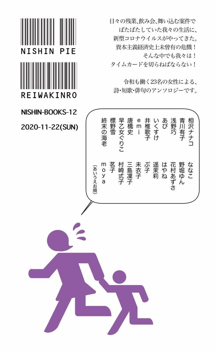 f:id:nishin_pie:20201111223940j:plain