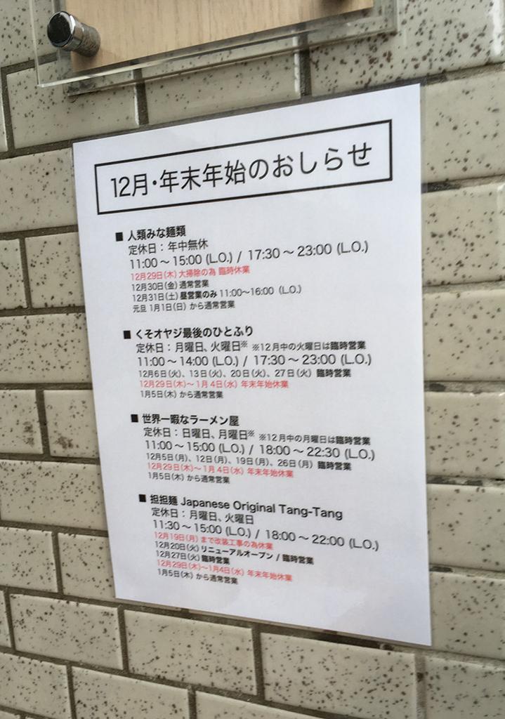 f:id:nishinaka-antena:20161229165423j:plain