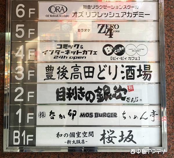 f:id:nishinaka-antena:20170315132110j:plain
