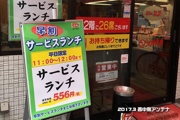 f:id:nishinaka-antena:20170329002951j:plain